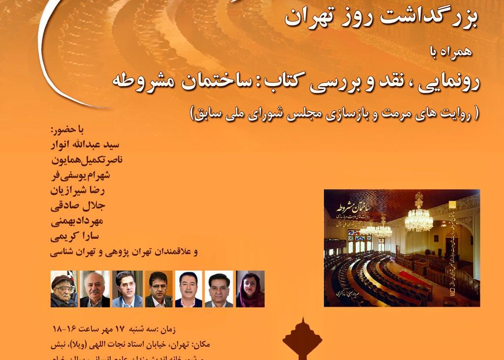 بزرگداشت روز تهران ورونمايى از كتاب ساختمان مشروطه