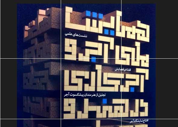 همايش ملي آجر و آجركاري در هنر ومعماري ايران