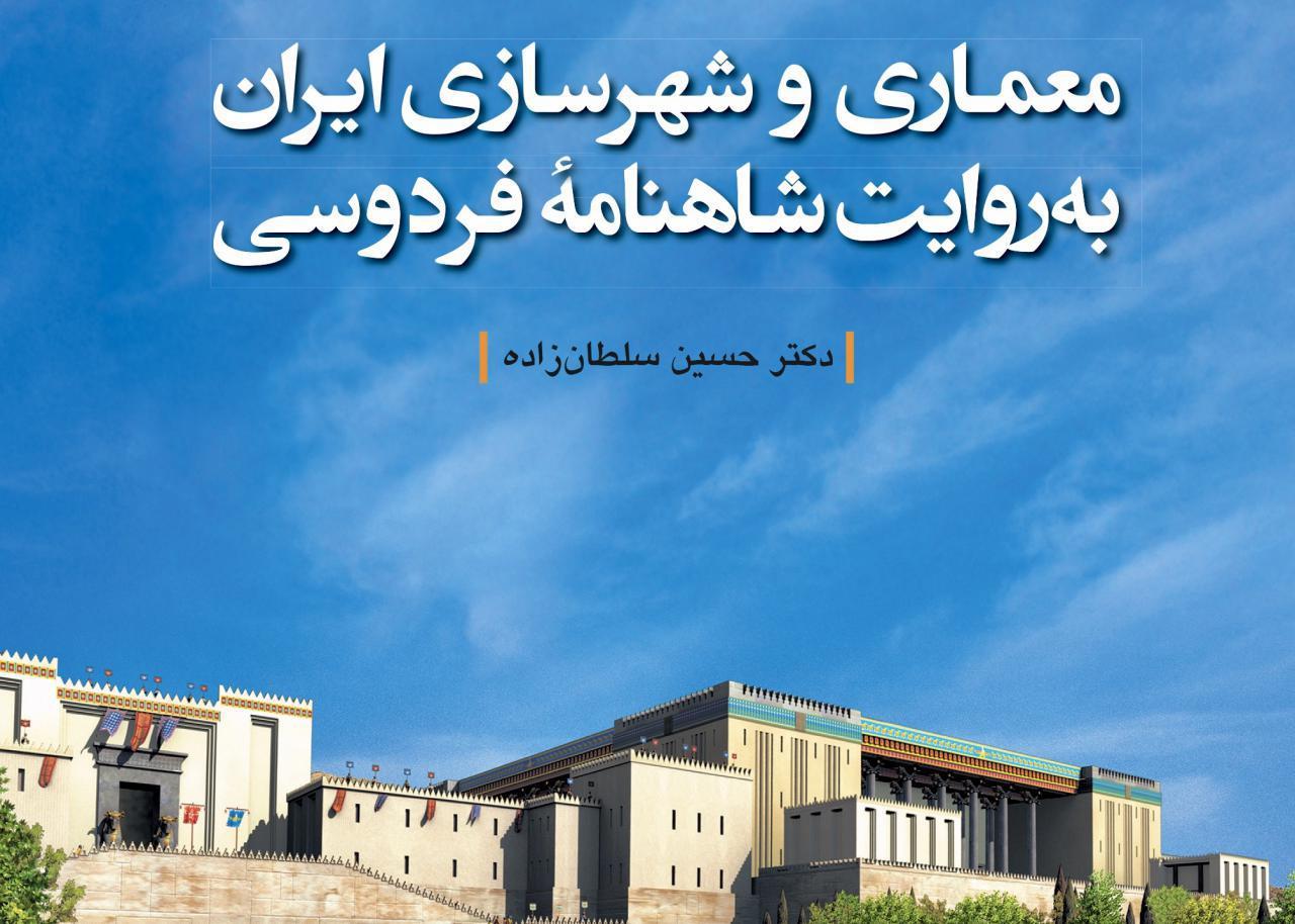 چاپ دوم معمارى وشهرسازى ايران به روايت شاهنامه