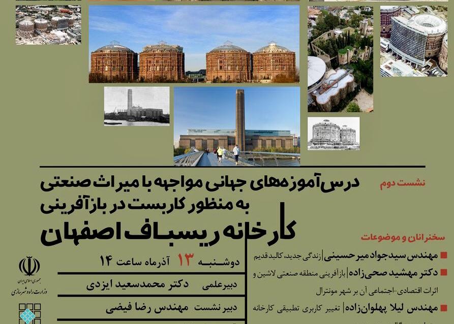 مواجهه بامیراث صنعتی در باز افرینی کارخانه ریسباف اصفهان