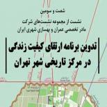 مركز تاريخي شهر تهران