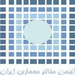 اعلام برنامه هم اندیشی های انجمن در مرداد 97