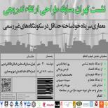 نشست تهران مسابقۀ ارتقاء تدریجی سکونتگاههایغیررسمی