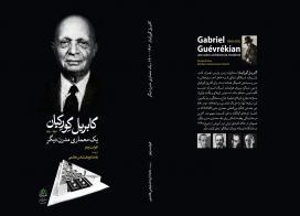 وصفی بر ترجمۀ کتاب «گابریل گِورِکیان یک معماری مدرن دیگر»