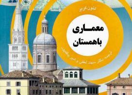 معرفی کتاب معماری باهمستان