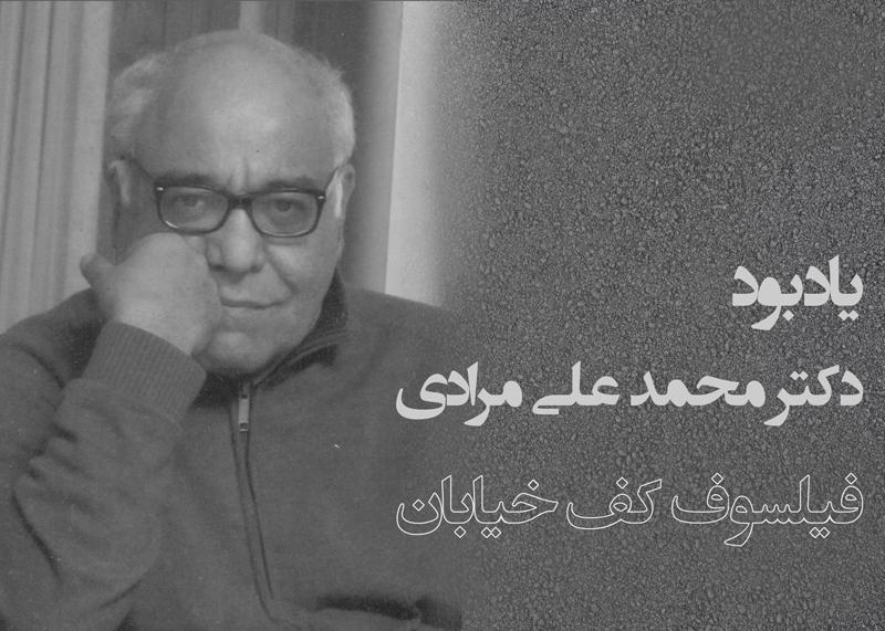 دکتر محمد علی مرادی