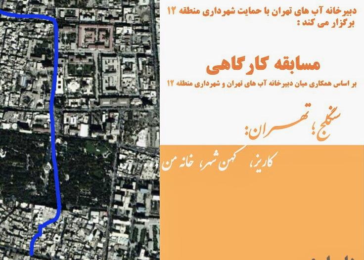 مسابقه کارگارهی سنگلج ،تهران