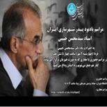 مراسم یادبود دکتر محسن حبیبی در دانشگاه تهران