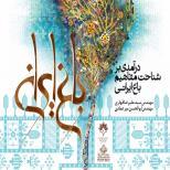 درآمدي بر شناخت مفاهيم باغ ايراني در مجموعه علي قلي آقا