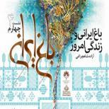 آزاده شاهچراغي وزندگي امروز درنشست چهارم باغ ايراني