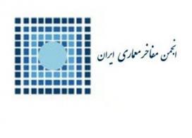 اعلام برنامه هم انديشى هاى انجمن مفاخر معمارى در خرداد ٩٧